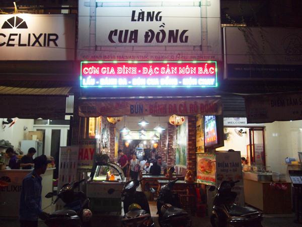 【店舗情報:Làng Cua Đồng 住所:18A/3/A3 Nguyễn Thị Minh Khai, P. ĐaKao, Quận 1, TP. Ho Chi Minh City】外国人が多く住むエリアで、人気のベトナム料理屋。