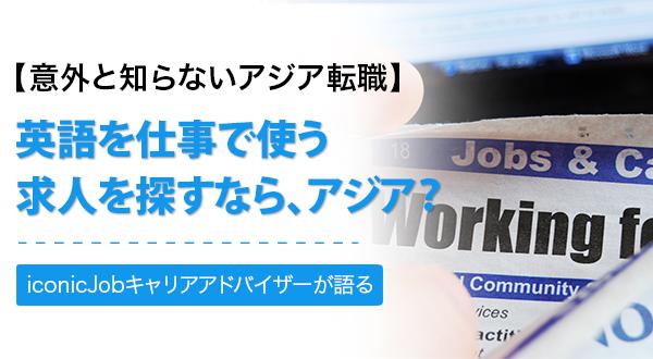 英語を仕事で使う求人を探すなら、アジア?特集
