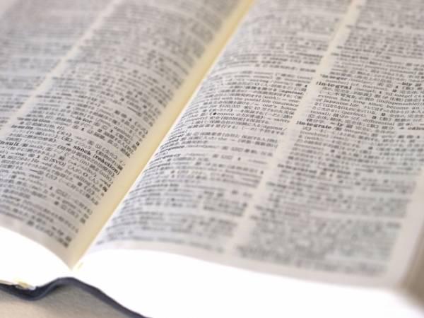 見開いた英和辞典