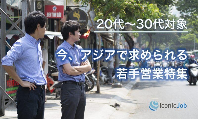 今、アジアで求められる若手営業特集