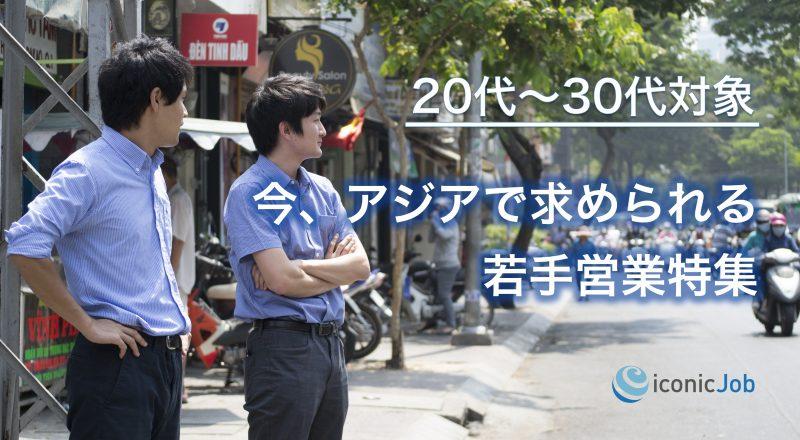 【今、アジアで求められる】若手営業の求人特集