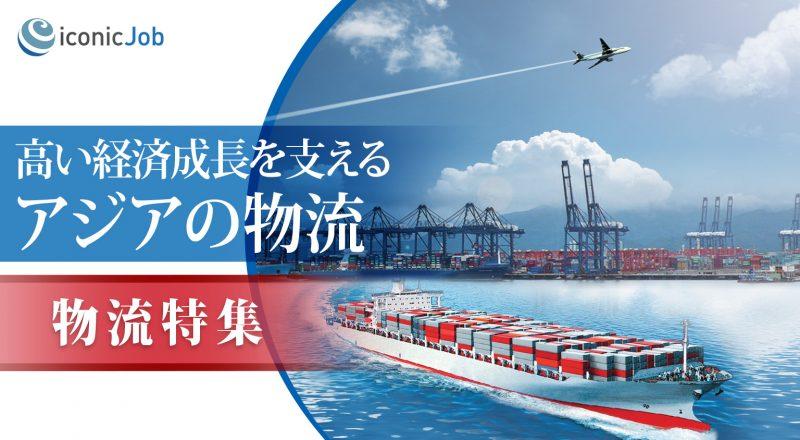 高い経済成長を支えるアジアの物流 特集