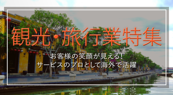 観光・旅行業求人特集~お客様の笑顔が見える!サービスのプロとして海外で活躍~
