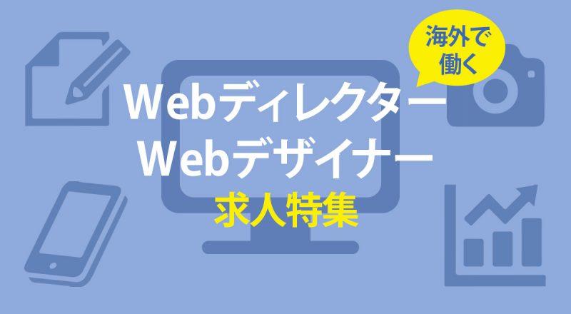 Webディレクター・デザイナー求人特集