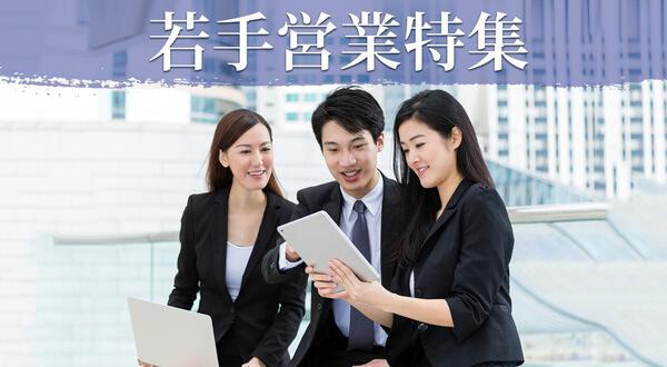 若手営業の海外求人特集
