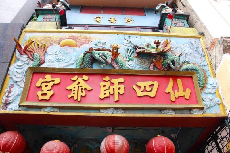 【マレーシアのパワースポット巡り③】マレーシア最古の中華寺院!?仙四師爺宮に行ってきた