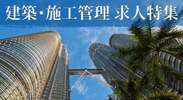建築設計・施工管理職の海外求人特集