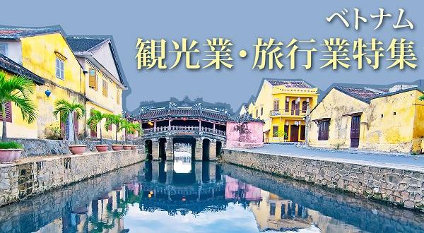ベトナム 旅行業・観光業求人特集